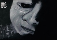Painting: Oil on Canvas. « Shadow » - 影, 65 x 90 cm., oil on canvas, is a black-grey-white over-sized portrait-study aiming at depicting deep thinking. The semi-realistic style aims for simplicity and shadow play, with a minimum of detail and light. The focal point of the exaggerated eye serves as a portal into the Inner Self. The darkness provides a sense of intimacy, privacy, secrecy and protection. There is solace in the shadow.